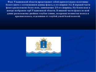 Флаг Ульяновской области представляет собой прямоугольное полотнище белого цв