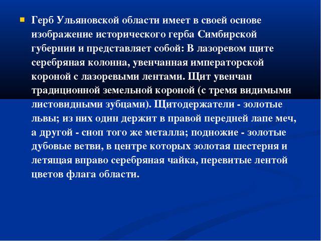 Герб Ульяновской области имеет в своей основе изображение исторического герба...
