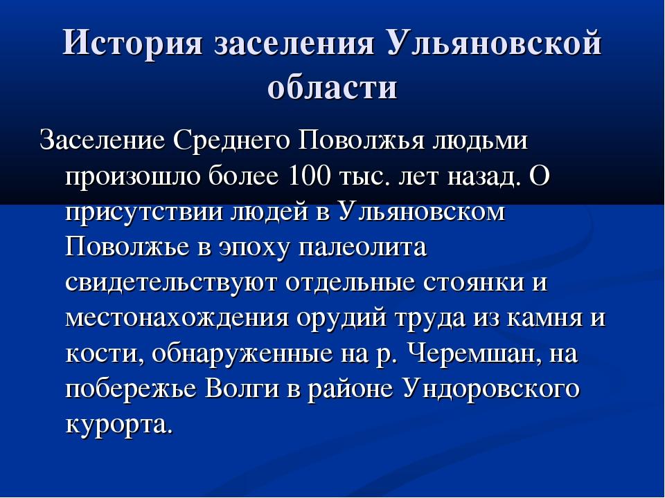 История заселения Ульяновской области Заселение Среднего Поволжья людьми прои...