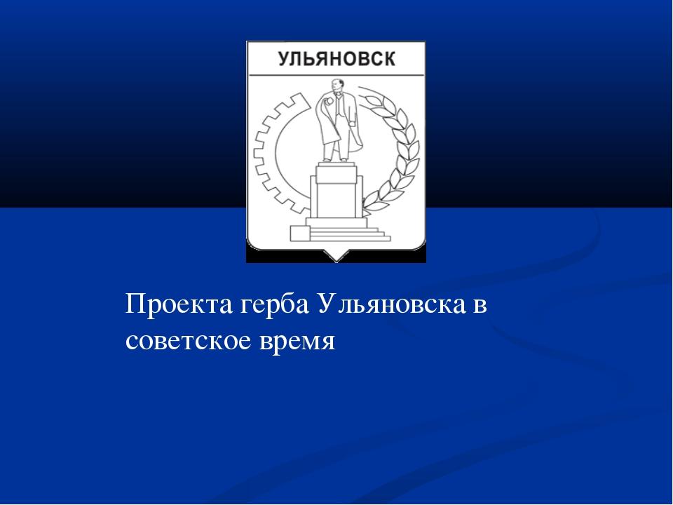 Проекта герба Ульяновска в советское время
