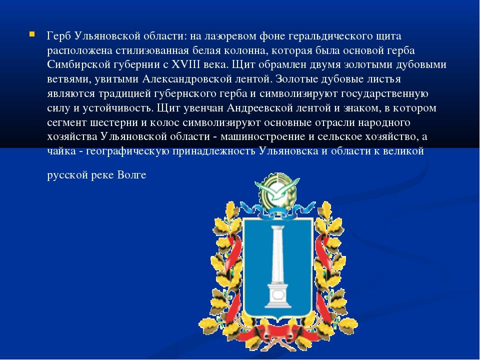 Герб Ульяновской области: на лазоревом фоне геральдического щита расположена...