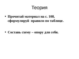 Теория Прочитай материал на с. 108, сформулируй правило по таблице. Составь с
