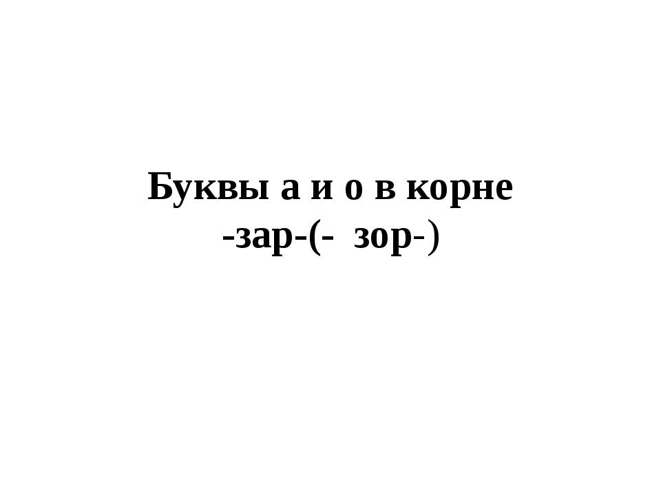 Буквы а и о в корне -зар-(-зор-)
