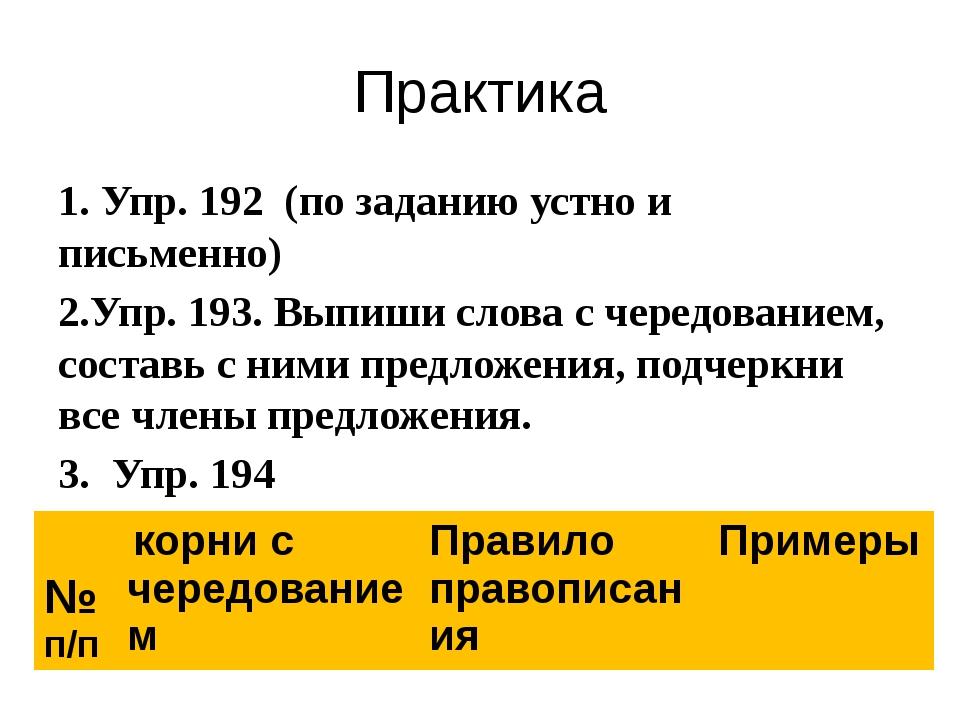 Практика 1. Упр. 192 (по заданию устно и письменно) 2.Упр. 193. Выпиши слова...