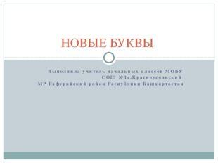 Выполнила учитель начальных классов МОБУ СОШ №1с.Красноусольский МР Гафурийск