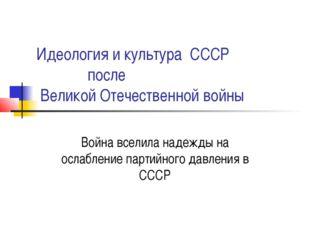 Идеология и культура СССР после Великой Отечественной войны Война вселила над