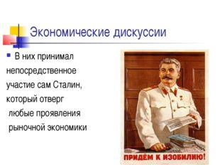 Экономические дискуссии В них принимал непосредственное участие сам Сталин, к