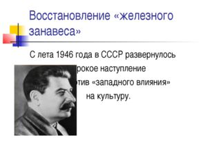 Восстановление «железного занавеса» С лета 1946 года в СССР развернулось широ
