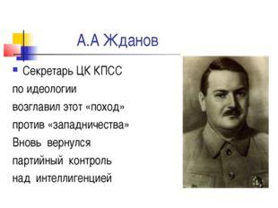 А.А Жданов Секретарь ЦК КПСС по идеологии возглавил этот «поход» против «зап