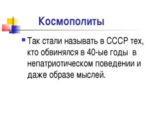 Космополиты Так стали называть в СССР тех, кто обвинялся в 40-ые годы в непа