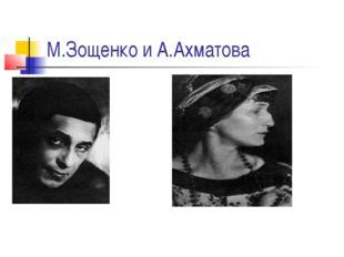 М.Зощенко и А.Ахматова