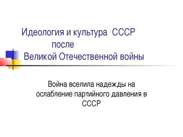 Идеология и культура СССР после Великой Отечественной войны Война вселила над...