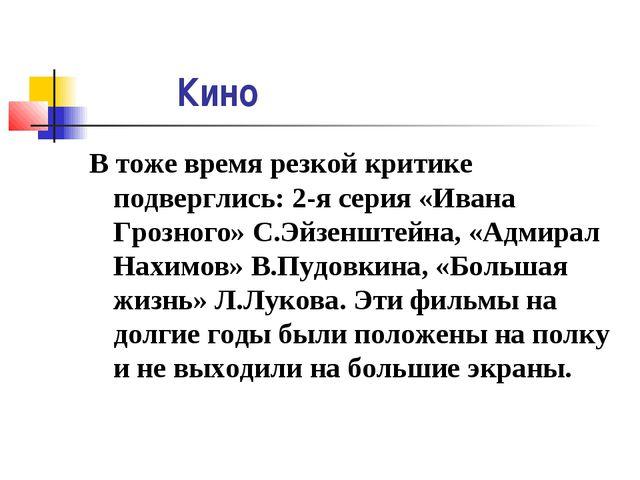 Кино В тоже время резкой критике подверглись: 2-я серия «Ивана Грозного» С.Э...
