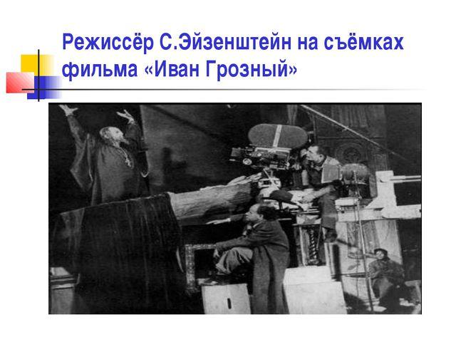 Режиссёр С.Эйзенштейн на съёмках фильма «Иван Грозный»