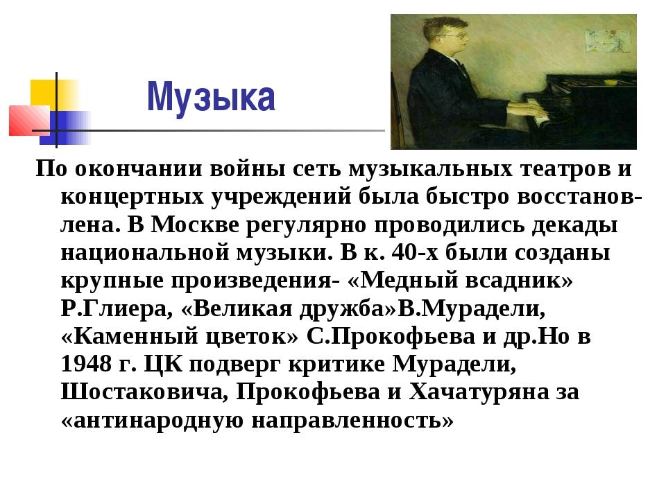 Музыка По окончании войны сеть музыкальных театров и концертных учреждений б...