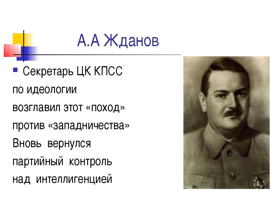 А.А Жданов Секретарь ЦК КПСС по идеологии возглавил этот «поход» против «зап...
