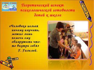Теоретический аспект психологической готовности детей к школе «Человека нельз