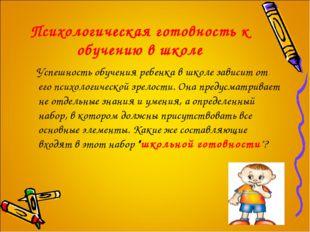Психологическая готовность к обучению в школе Успешность обучения ребенка в ш