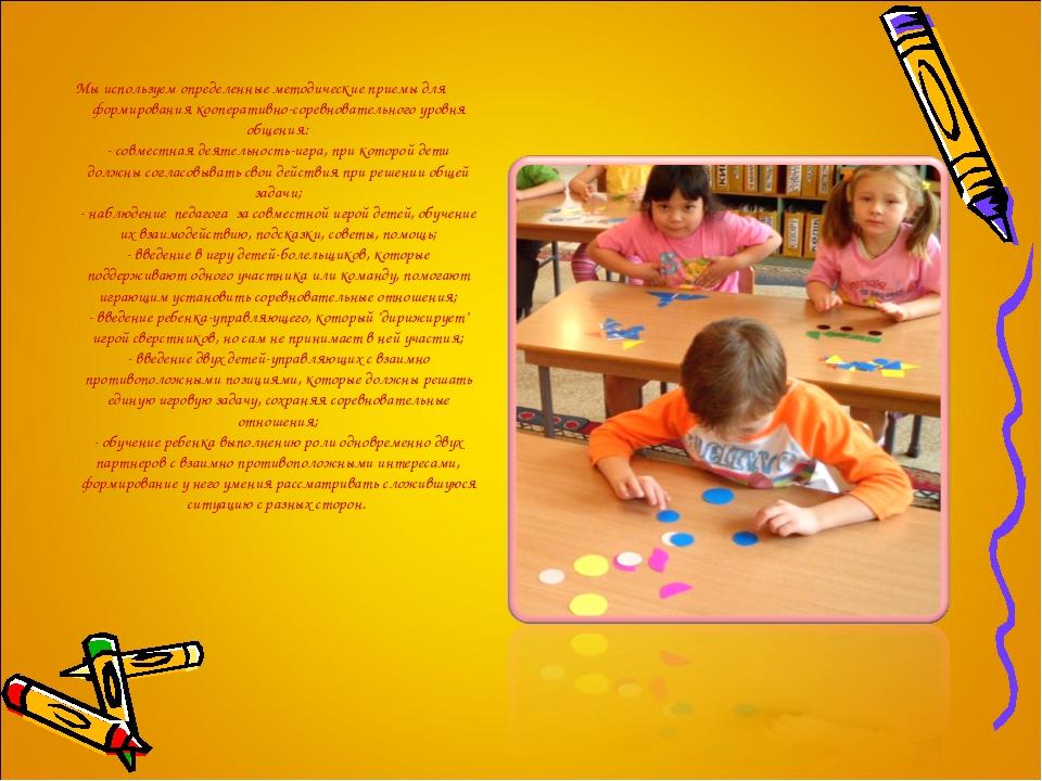 Мы используем определенные методические приемы для формирования кооперативно...