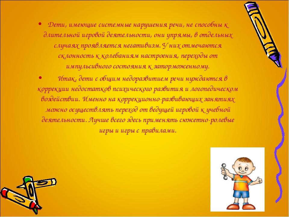 Дети, имеющие системные нарушения речи, не способны к длительной игровой дея...