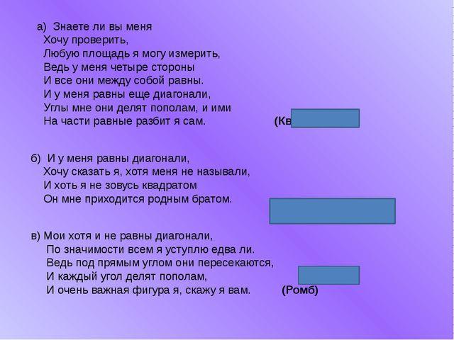 а) Знаете ли вы меня Хочу проверить, Любую площадь я могу измерить, Ведь у м...