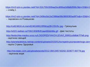 https://im3-tub-ru.yandex.net/i?id=31fc700c509aa2bcd06ba2d9b8d558c3&n=33&h=19