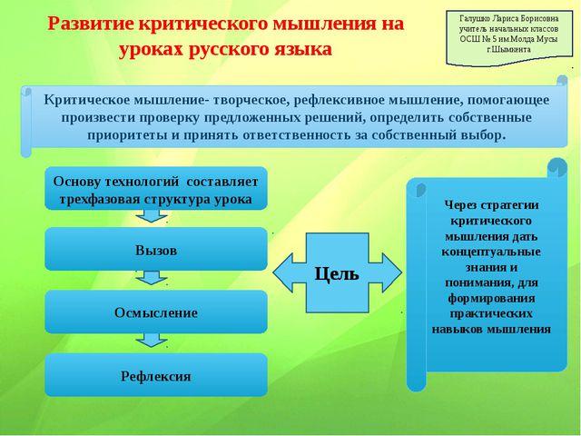 Развитие критического мышления на уроках русского языка Галушко Лариса Борисо...