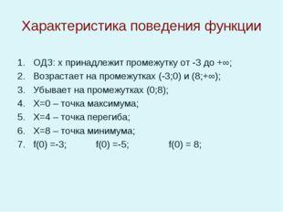 Характеристика поведения функции ОДЗ: х принадлежит промежутку от -3 до +∞; В