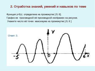2. Отработка знаний, умений и навыков по теме Функция у=f(х) определена на пр