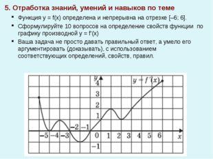5. Отработка знаний, умений и навыков по теме Функция y = f(x) определена и н