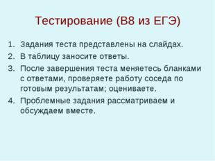 Тестирование (В8 из ЕГЭ) Задания теста представлены на слайдах. В таблицу зан