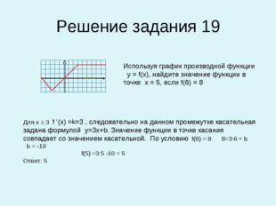 Решение задания 19 Используя график производной функции у = f(x), найдите зна