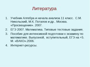Литература Учебник Алгебра и начала анализа 11 класс. С.М. Никольский, М.К. П