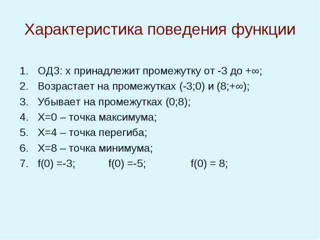 Характеристика поведения функции ОДЗ: х принадлежит промежутку от -3 до +∞; В...