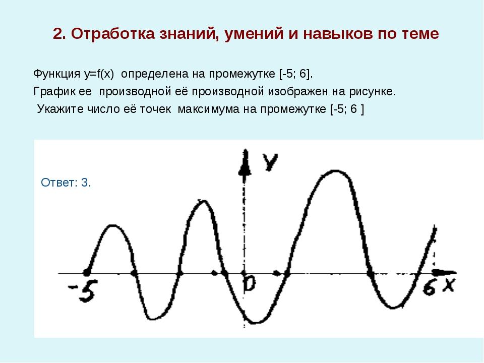 2. Отработка знаний, умений и навыков по теме Функция у=f(х) определена на пр...
