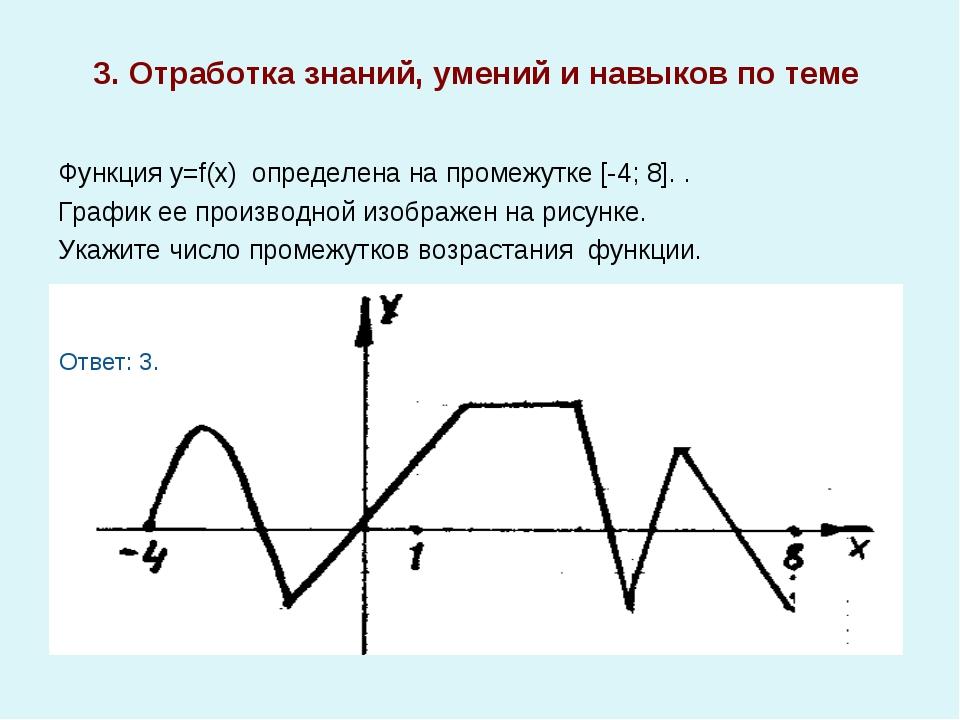3. Отработка знаний, умений и навыков по теме Функция у=f(х) определена на пр...