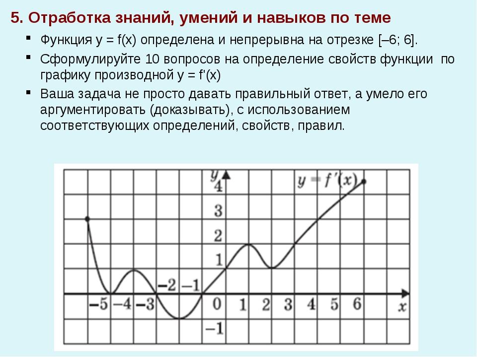 5. Отработка знаний, умений и навыков по теме Функция y = f(x) определена и н...