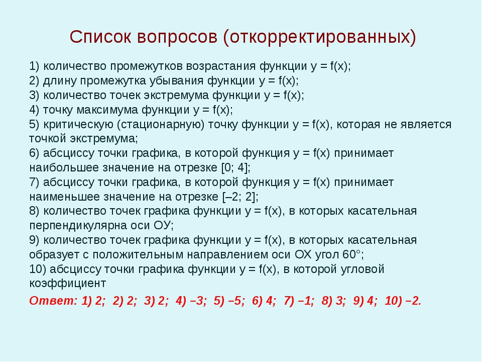 Список вопросов (откорректированных) 1)количество промежутков возрастания фу...