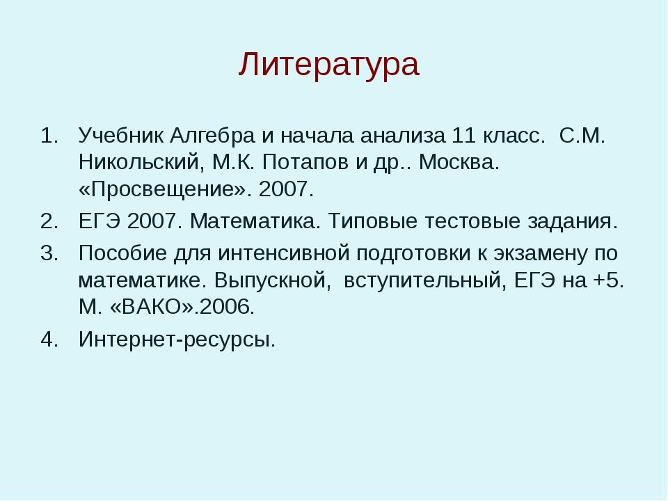 Литература Учебник Алгебра и начала анализа 11 класс. С.М. Никольский, М.К. П...
