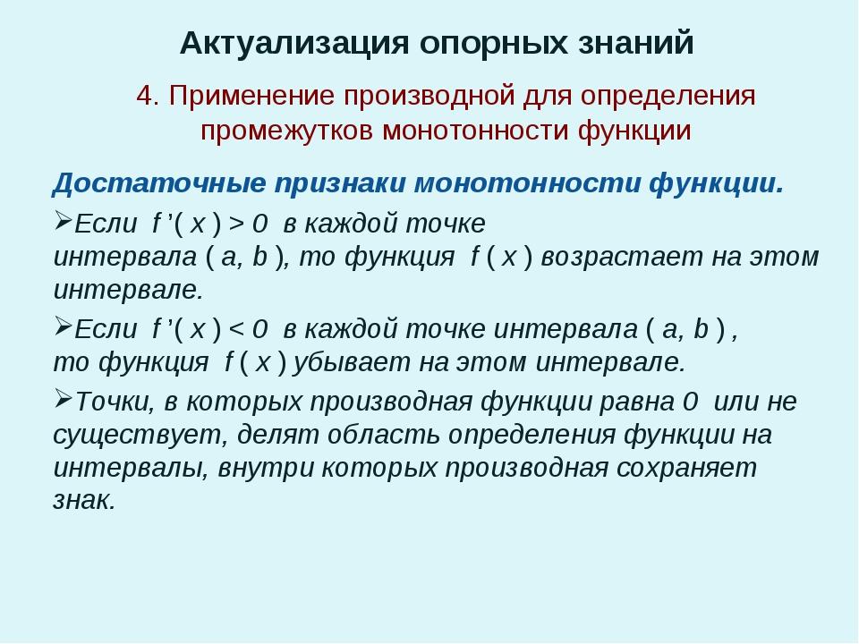 Актуализация опорных знаний Достаточные признаки монотонности функции. Если...