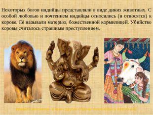 Некоторых богов индийцы представляли в виде диких животных. С особой любовью