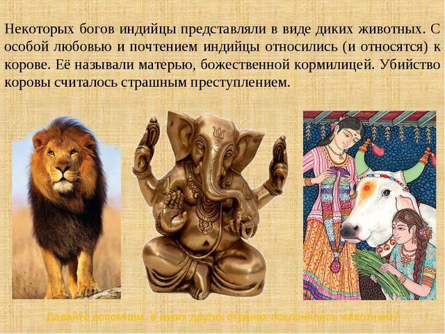 Некоторых богов индийцы представляли в виде диких животных. С особой любовью...