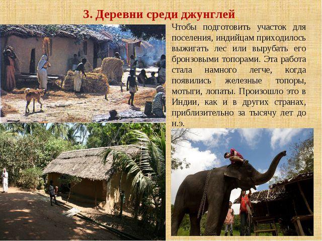 3. Деревни среди джунглей. Чтобы подготовить участок для поселения, индийцам...