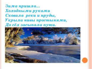 Зима пришла… Холодными руками Сковала реки и пруды, Укрыла нивы простынями, Д