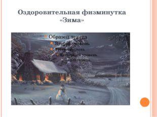 Оздоровительная физминутка «Зима»