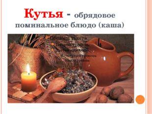 Кутья - обрядовое поминальное блюдо (каша)
