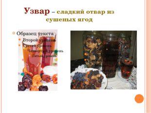Узвар – сладкий отвар из сушеных ягод