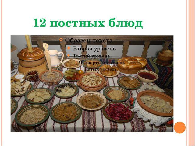 12 постных блюд
