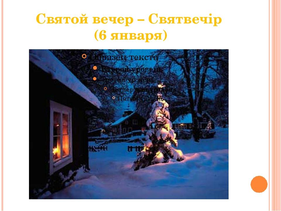 Святой вечер – Святвечір (6 января)