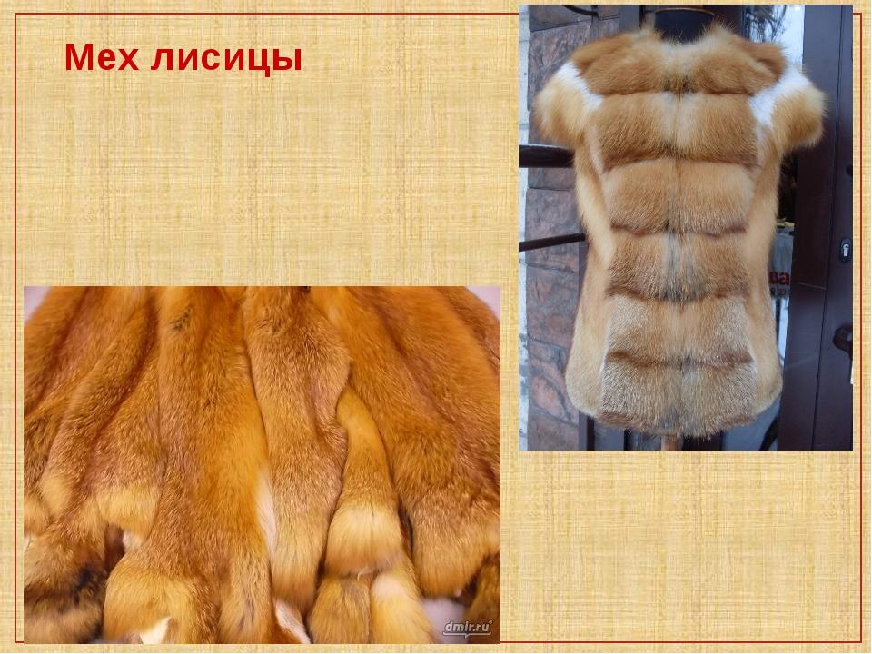 Мех лисицы